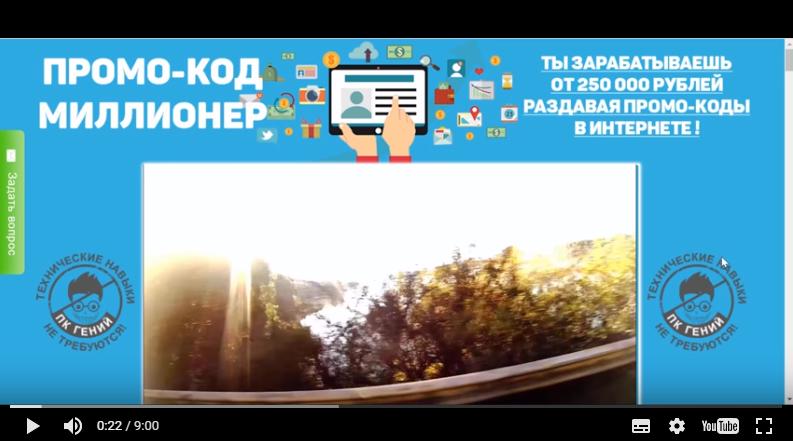 Промо-Код Миллионер раздавай промо-коды в интернете и зарабатывай от 250 000 рублей 2bycv