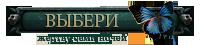 http://sg.uploads.ru/Kk8er.png