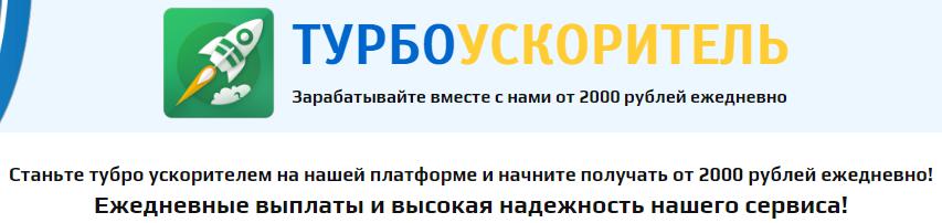 Отзывы ТУРБОУСКОРИТЕЛЬ Зарабатывайте вместе с нами от 2000 рублей OYwmc