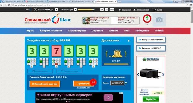 socialchance.net - Бесплатная онлайн лотерея.Мои выплаты Pbul6