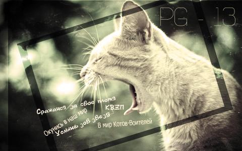 Коты-Воители: Знак Поднебесья