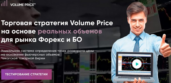 Стратегия Volume Price для торговли на рынке Форекс и Б0
