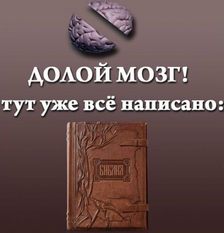 Ликбез Библия – Талмуд – Христианство