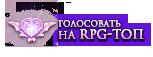 RPG-топ