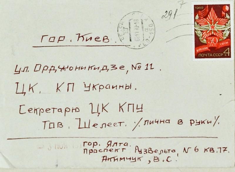 Крамольное творчество народов СССР