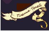 Племя Теней