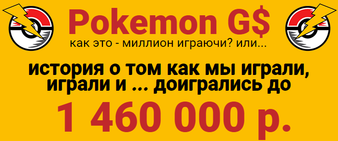 Pokemon G$ - история о том как доигрались до 1 460 000 р.