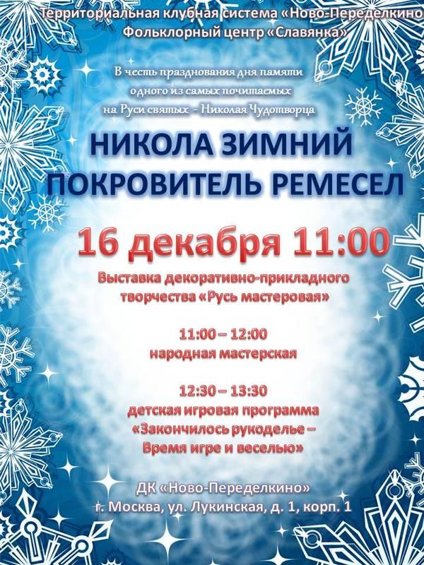 16 декабря выставка игровая программа