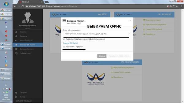 """Партнерская программа с Компанией WinLeveL, продукт """"Закрой Кредит"""" GlMro"""
