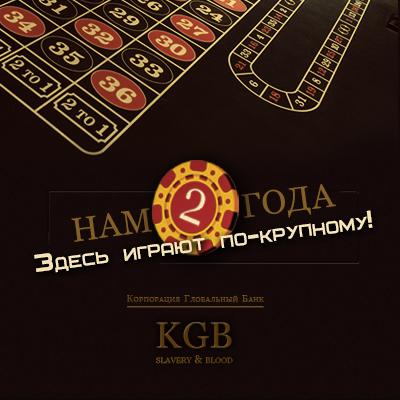 КГБ 2 года!