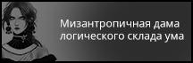 Виктория Шарнетт