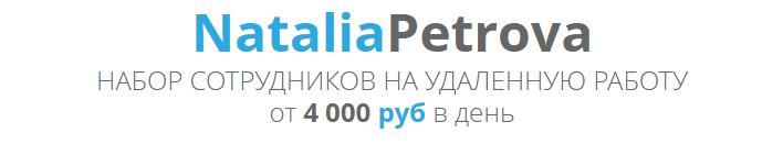 Команда Натальи Петровой научись зарабатывать от 4000 рублей в день YKUNI