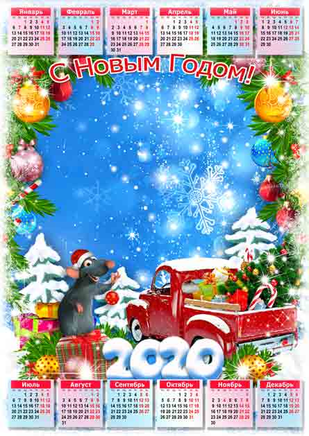 Календарь 2020 рамка для фото с крысой года для фотошопа скачать