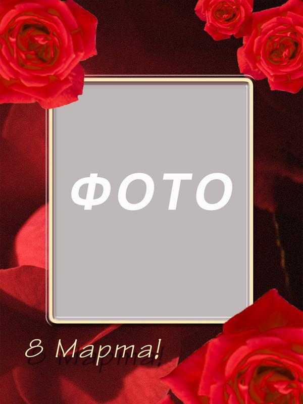 8 марта Открытка - рамка для фотографии с розами.