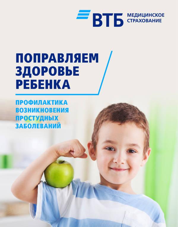 Меры профилактики возникновения простудных заболеваний у детей